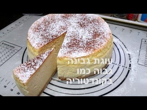 עוגת גבינה אפויה – גבוהה כמו בקונדיטוריה מתכון של ליהי קורזיץ