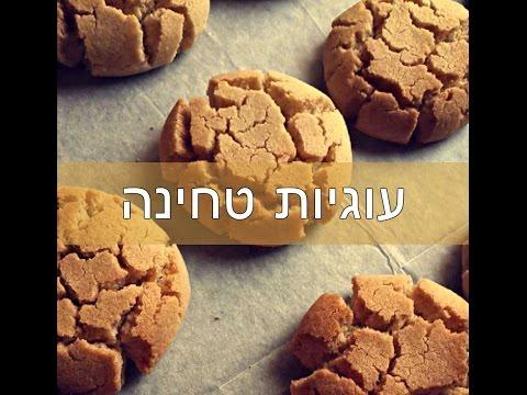 עוגיות טחינה מתכון מנצח