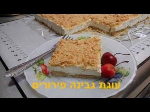 עוגת גבינה פירורים מתכון